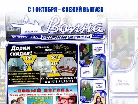АНОНС ГАЗЕТЫ, ТРК «Волна-плюс», г. Печора, на 01 10 2020