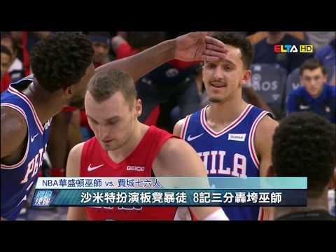 愛爾達電視20190109|【NBA】金塊驚險滅火 沙米特8記三分轟垮巫師
