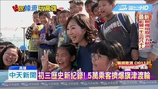 20190208中天新聞 韓流加持、旗津擠爆! 渡輪人龍排2公里