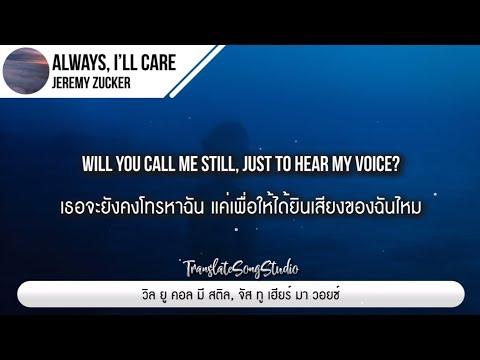 แปลเพลง always, i'll care - Jeremy Zucker