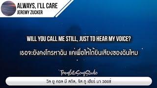 Gambar แปลเพลง Always, I'll Care - Jeremy Zucker