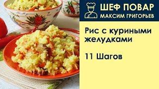 Рис с куриными желудками . Рецепт от шеф повара Максима Григорьева