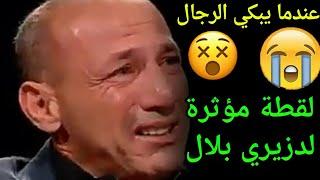 بكاء دزيري بلال لحظة مشاهدة صورته مع أمه رحمها الله ... عندما يبكي الرجال