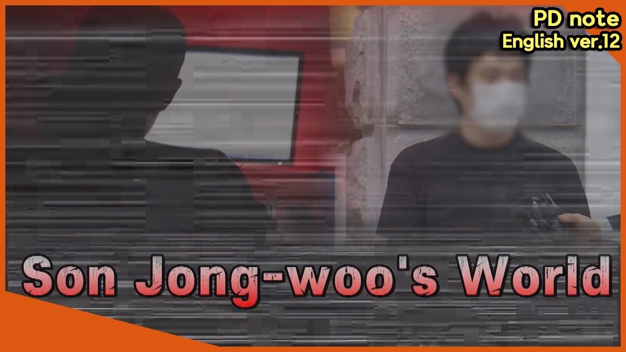 [PD note] Son Jong-woo's World (MBC200804)