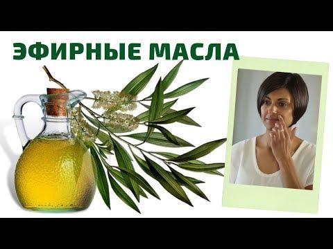 ♻️ Применение эфирных масел: масло чайного дерева, масло ладана и орегано, защитная смесь doTERRA