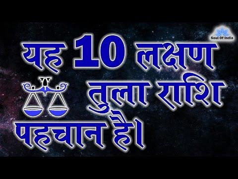 Tula Rashi 2017, Tula Rashi Ke 10 Lakshan, Tula Rashi Characteristic, Soul Of India
