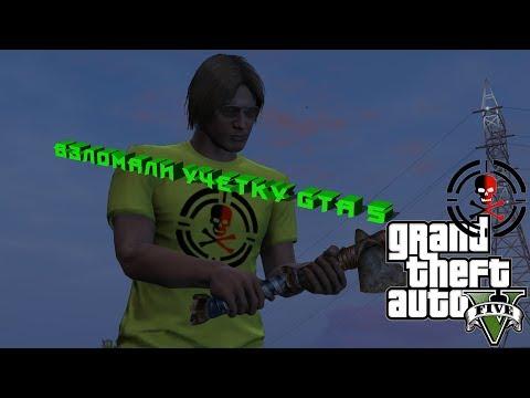 GTA 5 Online: Что делать если взломали ваш аккаунт GTA5 | Меня взломал dpotykan