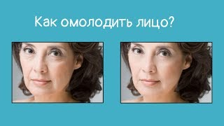 Как омолодить лицо, убрать морщины? Уроки фотошоп