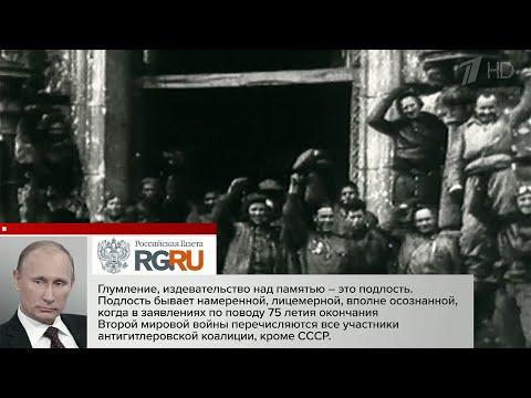 Вышла статья Владимира Путина о Второй мировой войне.