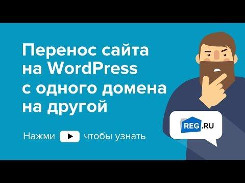 Перенос сайта на WordPress с одного домена на другой