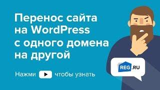 как перенести сайт WordPress с домена на домен - пошаговая инструкция