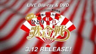桑田佳祐 LIVE Blu-ray & DVD「昭和八十八年度! 第二回ひとり紅白歌合...