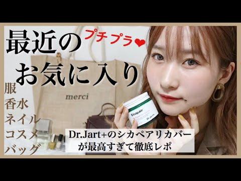 【激推し】Dr.Jart+シカペアリカバーの徹底レポと最近のお気に入り❤︎韓国コスメやネイル香水や服バッグも紹介!ほぼプチプラ!Qoo10.キャンメイク、100均.キャンドゥ