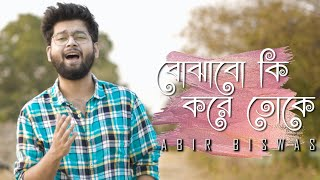 Bojhabo Ki Kore Toke Cover By Abir Biswas Mp3 Song Download