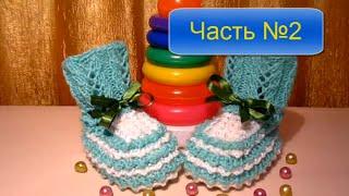 ВЯЗАНИЕ СПИЦАМИ!  ПРОСТО И ДОСТУПНО СВЯЗАТЬ КРАСИВЫЕ ПИНЕТКИ! ЧАСТЬ №2.Knitting