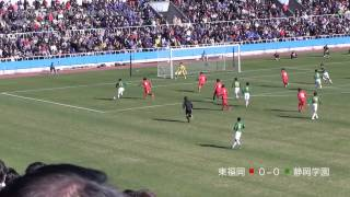 高校サッカー 東福岡vs静岡学園 2015.1.3 High school soccer tournament thumbnail