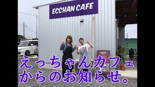 えっちゃんカフェからのお願い !