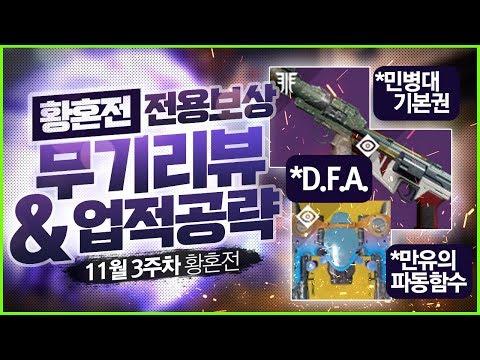 데스티니 가디언즈 - '황혼전' 전용드랍 D.F.A / 민병대의 기본권 / 우주선 성능리뷰 & 업적공략