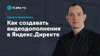 eLama: Как работать с видеодополнениями в Яндекс.Директе