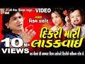Dikri Mari Ladakvai || દીકરી મારી લાડકવાયી || Vikram Thakor Super Hits Song ||
