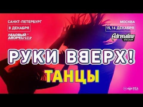 Руки Вверх! / Санкт-Петербург, Ледовый Дворец / Москва, Adrenaline Stadium
