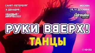 Руки Вверх Санкт Петербург Ледовый Дворец Москва Adrenaline Stadium