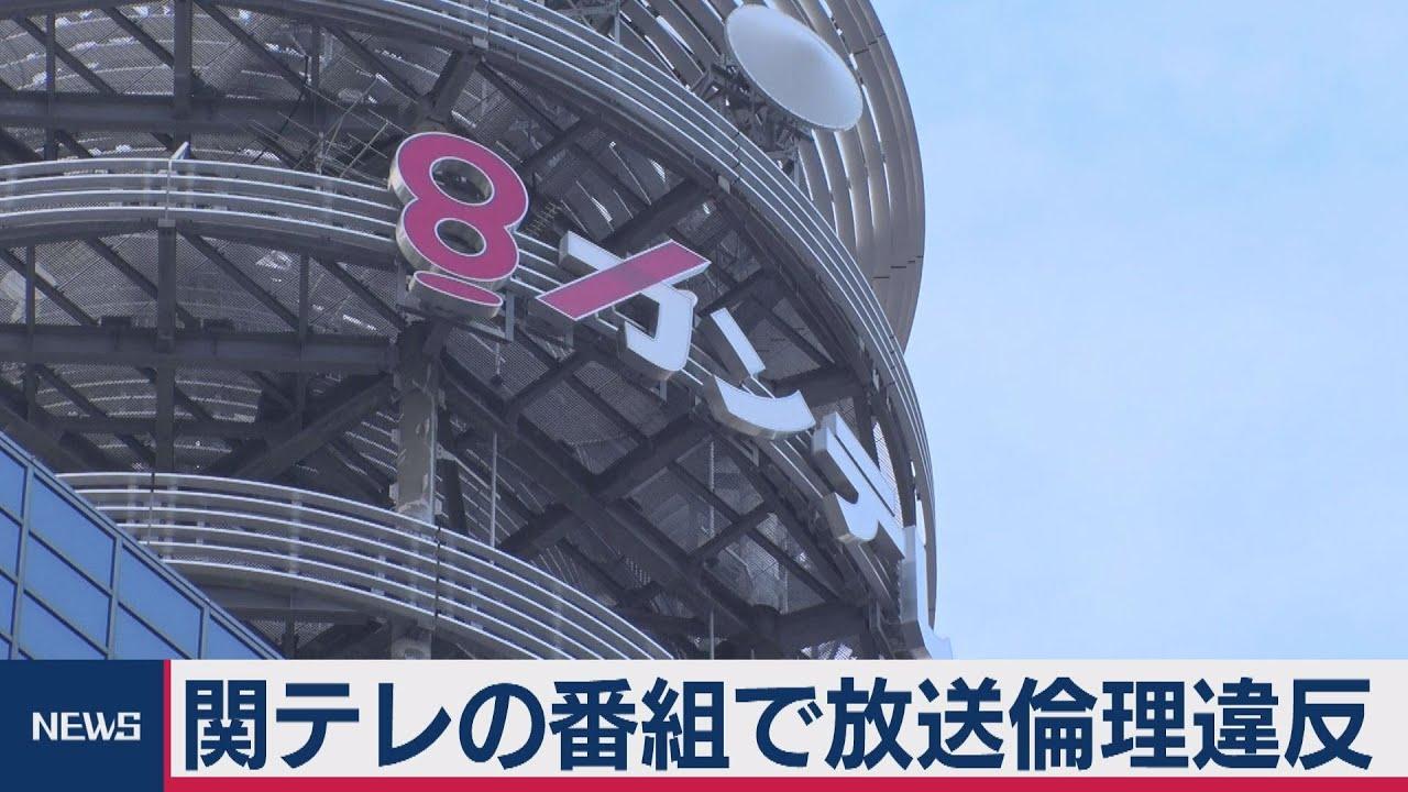 Bpo 関西 テレビ