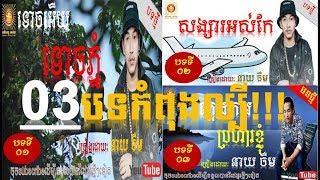Video Neay Jerm New Song 2018| Best song neay jerm 2018 download MP3, 3GP, MP4, WEBM, AVI, FLV Juli 2018
