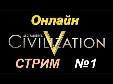 Civilization V: Online #1 [Ведущие: Слуцкий А., Банных А.]