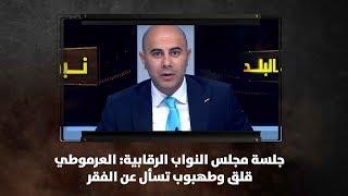جلسة مجلس النواب الرقابية: العرموطي قلق وطهبوب تسأل عن الفقر