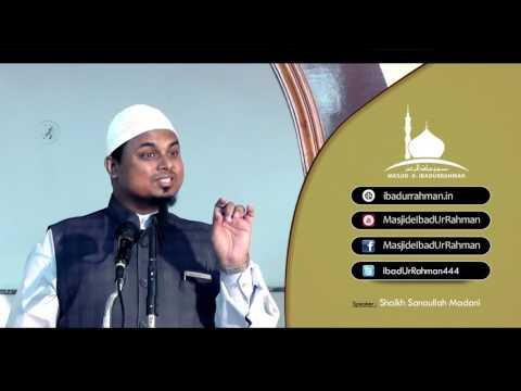 Short Reminder - 18 || Women's Rights in Islam || Shaikh Sanaullah Madani