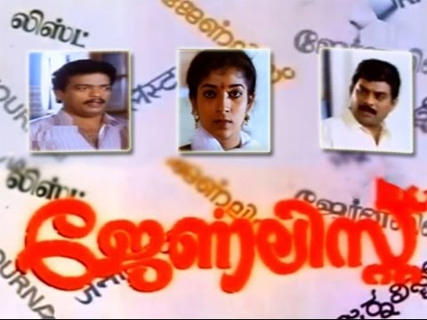Journalist (1993) Malayalam Full Movie