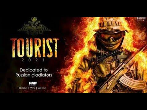 TOURISTE (ТУРИСТ) |Action, Crime| Film complet HD en sango
