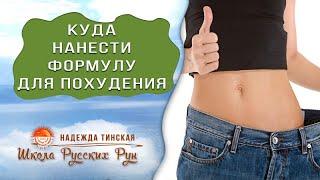 Русские руны: куда ещё можно нанести формулу на похудение? рунолог, таролог Надежда Тинская