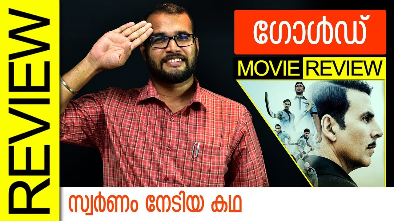 Gold Hindi Movie Review by Sudhish Payyanur | Monsoon Media