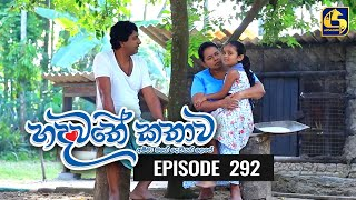 Hadawathe Kathawa Episode 292 || ''හදවතේ කතාව''  ||  26th February 2021 Thumbnail