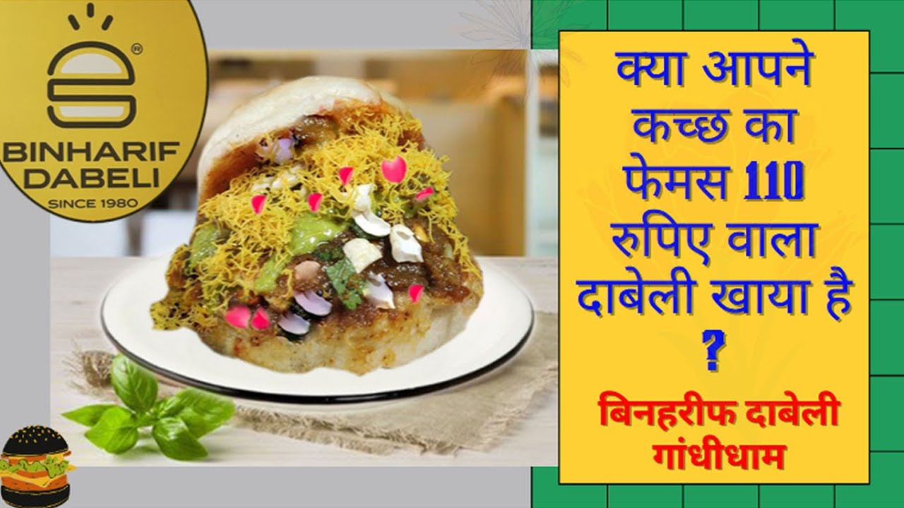 Download Binharif Dabeli Gandhidham No.1 KIng of Dabeli Delicious Most popular Kutchi Dabeli कच्ची दाबेली
