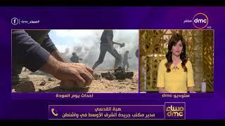 مساء dmc - مدير مكتب جريدة الشرق الأوسط في واشنطن : مقتل أكثر من 50 شخصاً في مظاهرات القدس