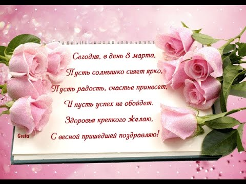 С 8 марта, мои дорогие подруги!!! Лучшее поздравление для ...