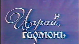 """""""Играй, гармонь!""""  Елец ©1986 часть 1"""