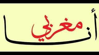 أنا مغربي - Ana Maghrabi