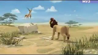 LEON ошибка саванны 7 эпизод