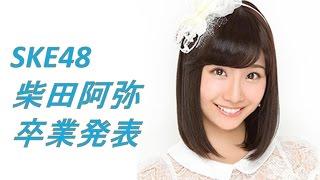 SKE48の作品 ⇒http://goo.gl/66cdd3 SKE48の人気動画 2015/8/12 on sale...