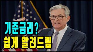 [주식드림]세계경제흐름과 기준금리에 대해 쉽게 알려드릴…