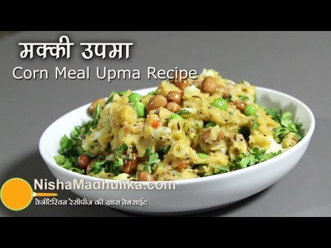 Corn Meal Upma Recipe -  Upma Recipe Maize flour - Cornmeal Vegetable Upma
