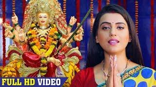 आ गया Akshra Singh का नया देवी गीत VIDEO SONG | माई नजरी के कोर से अजोर होखेला | Navratri Song 2018