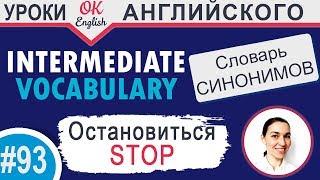 #93 STOP - остановиться 📘 Английские слова синонимы INTERMEDIATE