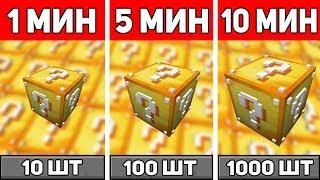 СКОЛЬКО Я СЛОМАЮ ЛАКИ БЛОКОВ ЗА 1 МИНУТУ / 5 МИНУТ / 10 МИНУТ В МАЙНКРАФТЕ - Minecraft ЛАКИ БИТВА #1