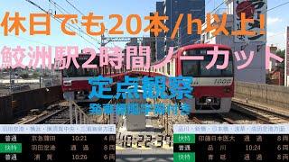 【2時間ノーカット!!!】京急 鮫洲駅 定点観察 2019.8.11 (FHD)