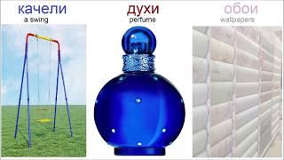 346  Русская грамматика: существительные ТОЛЬКО множественного числа  видео от подписчика